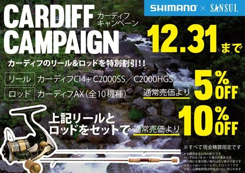 20170927小シマノ・カーディフキャンペーンPOP