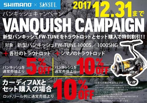 20170928小シマノ・バンキッシュキャンペーンPOP