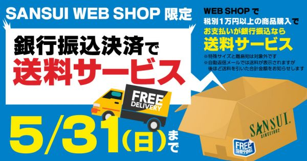 web-freeshipping2